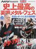 史上最高の英国メタル・フェス完全レポート&永久保存版!(SHINKO MUSIC MOOK)