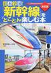 日本全国!「新幹線」をとことん楽しむ本 決定版(PHP文庫)