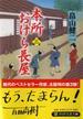 本所おけら長屋 3(PHP文芸文庫)