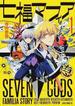 七福マフィア(あすかコミックスDX) 3巻セット(あすかコミックスDX)