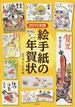 絵手紙の年賀状 2015年版 ひつじ