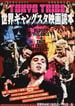 TOKYO TRIBE&世界ギャングスタ映画読本(洋泉社MOOK)