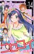 ニセコイ vol.14 (ジャンプコミックス)(ジャンプコミックス)