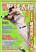 中学野球太郎 Vol.5 特集〈完全無欠〉弱点克服マニュアル(廣済堂ベストムック)