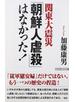 関東大震災「朝鮮人虐殺」はなかった!