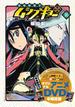 常住戦陣!!ムシブギョー OVA付き限定版 16