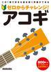 ゼロからチャレンジ!アコギ この1冊で好きな曲を弾く準備ができる(リットーミュージック・ムック)