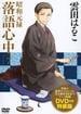 DVD付き 昭和元禄落語心中 特装版(7)