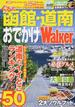ぐるっと函館・道南おでかけWalker 完全保存版(ウォーカームック)