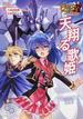 天翔る歌姫(ログインテーブルトークRPGシリーズ)