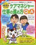 ケアマネジャー仕事の進め方Q&A アキねこ先生が本音で教えるおたすけBOOK ケアマネ必携!