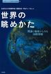 世界の眺めかた 理論と地域からみる国際関係