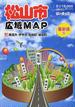 松山市広域MAP 一部収録東温市・伊予市・松前町・砥部町 第5版