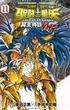 聖闘士星矢THE LOST CANVAS冥王神話外伝 11 (少年チャンピオン・コミックス)(少年チャンピオン・コミックス)