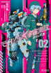 モーレツ宇宙海賊ABYSS OF HYPERSPACE亜空の深淵 2 (MFコミックスアライブシリーズ)(MFコミックス アライブシリーズ)