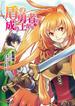 盾の勇者の成り上がり 2(MFコミックス フラッパーシリーズ)