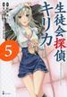 生徒会探偵キリカ 5 (シリウスKC)(シリウスKC)