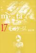 モンタージュ 17 三億円事件奇譚 (ヤンマガKC)(ヤンマガKC)