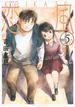 恋風 5 新装版 (KCDX)