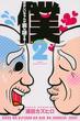 僕のおじいちゃんが変な話する! 2 (週刊少年マガジンKC)(少年マガジンKC)