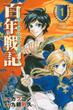 百年戦記 1 ユーロ・ヒストリア (週刊少年マガジンKC)(少年マガジンKC)