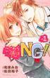 ここから先はNG! 1 (別冊フレンド)(別冊フレンドKC)
