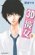 3D彼女 8 (デザート)