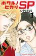 ホタルノヒカリSP 1 (Kiss)(Kiss)