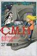 C.M.B. 27 森羅博物館の事件目録 (月刊少年マガジン)