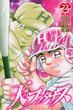 天のプラタナス 22 (月刊少年マガジン)(月刊少年マガジンKC)