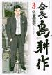 会長島耕作 3 (モーニングKC)(モーニングKC)