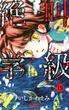絶叫学級 19 (りぼんマスコットコミックス)(りぼんマスコットコミックス)