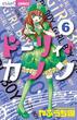 ドーリィ・カノン 6 (ちゃおコミックス)(ちゃおコミックス)