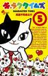 キャラクタイムズ 5 (少年サンデーコミックス)(少年サンデーコミックス)