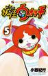 妖怪ウォッチ 5 (コロコロコミックス)(コロコロコミックス)