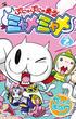 ぷにゅぷにゅ勇者ミャメミャメ 2 (コロコロコミックス)(コロコロコミックス)
