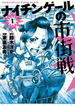 ナイチンゲールの市街戦 1 (ビッグコミックス)(ビッグコミックス)