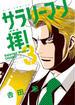 サラリーマン拝! 3 (ビッグコミックス)(ビッグコミックス)