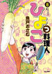 ひよっこ料理人 8 (ビッグコミックス)(ビッグコミックス)