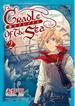 海のクレイドル 2 (BUNCH COMICS)(バンチコミックス)