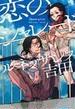 恋のシャレード (FC swing)