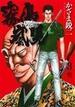 霧島嵐児 3 (NICHIBUN COMICS)(NICHIBUN COMICS)