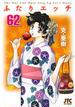 ふたりエッチ 62(ジェッツコミックス)