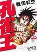 孔雀王〜戦国転生〜 2 (SPコミックス)(SPコミックス)
