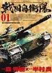 戦国自衛隊 01 (SPコミックス)(SPコミックス)