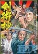 剣術抄 2 (SPコミックス)(SPコミックス)