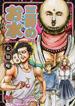 三時のお水 未知庵の1 (Nemuki+コミックス)(Nemuki+コミックス)