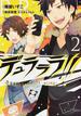 デュラララ!!3way standoff−alley− 2 (シルフコミックス)(シルフコミックス)