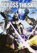 機動戦士ガンダムU.C.0094アクロス・ザ・スカイ 4 (角川コミックス・エース)(角川コミックス・エース)