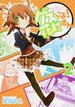 ゲスいよ!花村さん 2 (電撃コミックスNEXT)(電撃コミックスNEXT)